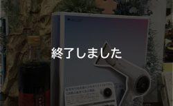 福袋販売 1/4〜初売りです!
