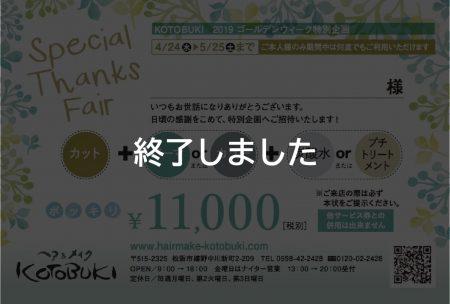 KOTOBUKI 2019GW特別企画