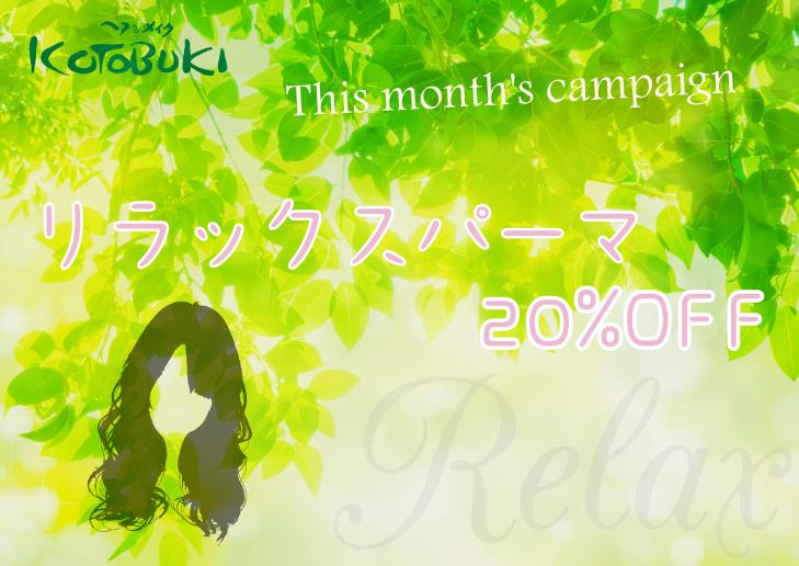 3月のキャンペーン