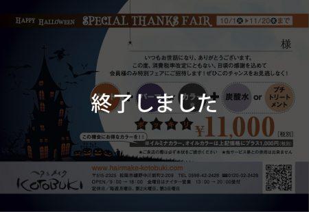 10月〜11月のキャンペーン