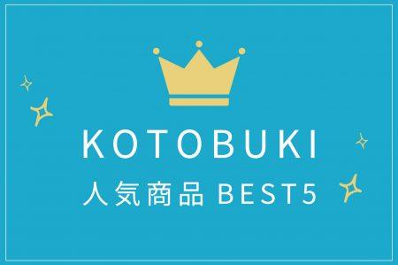 KOTOBUKI人気商品ランキング