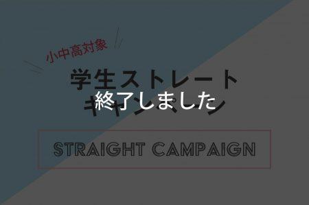 小中高対象「学生ストレートキャンペーン」