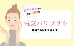 リニューアルキャンペーン【1】電気バリブラシが無料でお試しできます!